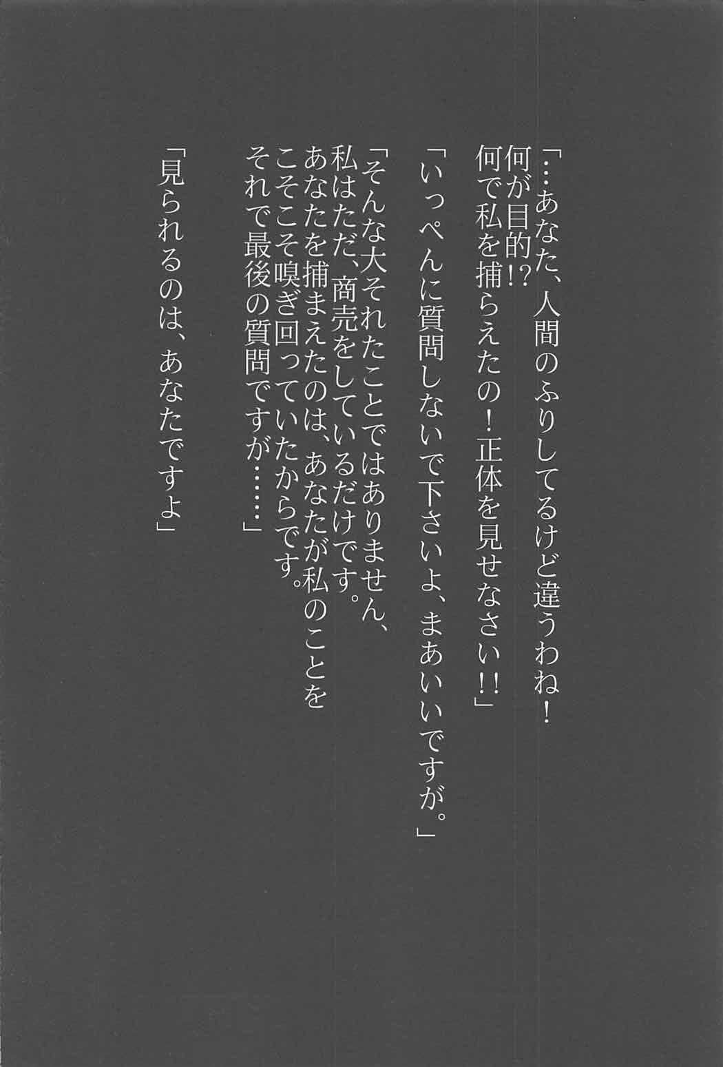 【エロ同人誌】鈴仙・優曇華院・イナバを觸手で辱めまくる ...
