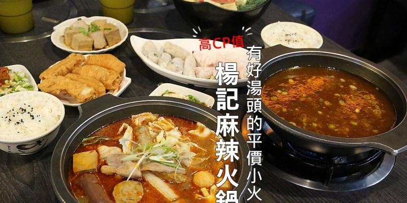 台南火鍋|楊記麻辣火鍋夏林店:有好湯頭的平價小火鍋,160元搞定一個人的麻辣鍋|台南麻辣火鍋|個人鍋