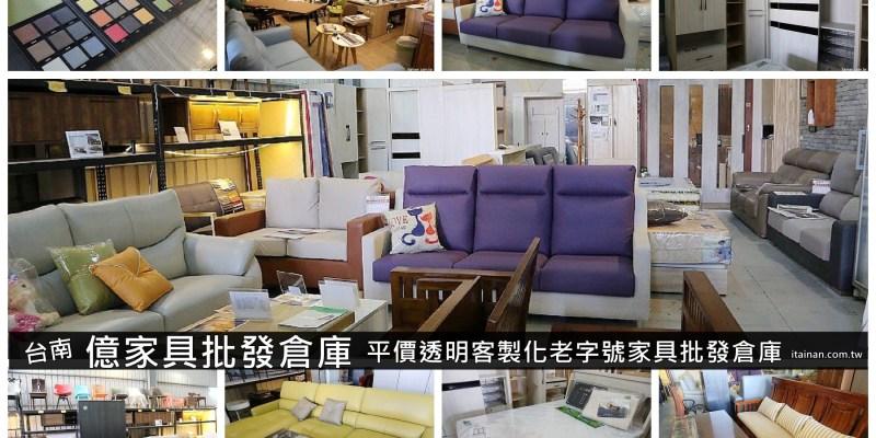 台南家具|億家具批發倉庫~平價透明可客製化的老字號家具批倉庫