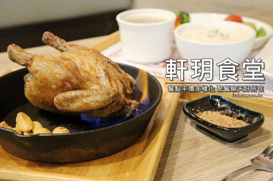 嘉義美食 軒玥食堂~簡餐只要168元起,嘉義火車站周邊高CP值的平價餐廳,必點霸氣火焰雞!!