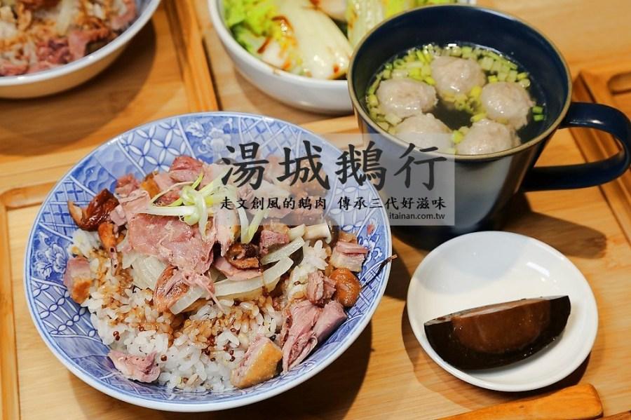 嘉義美食|湯城鵝肉~檜意森活村隱藏版美食,日式老屋裡傳承3代走文創風的鵝肉!