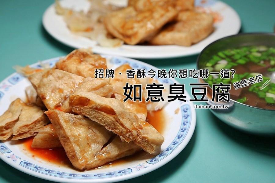 台南美食|如意臭豆腐~後壁五十年的老店,是酥不是脆的臭豆腐!香酥、招牌今晚你想吃哪一道!