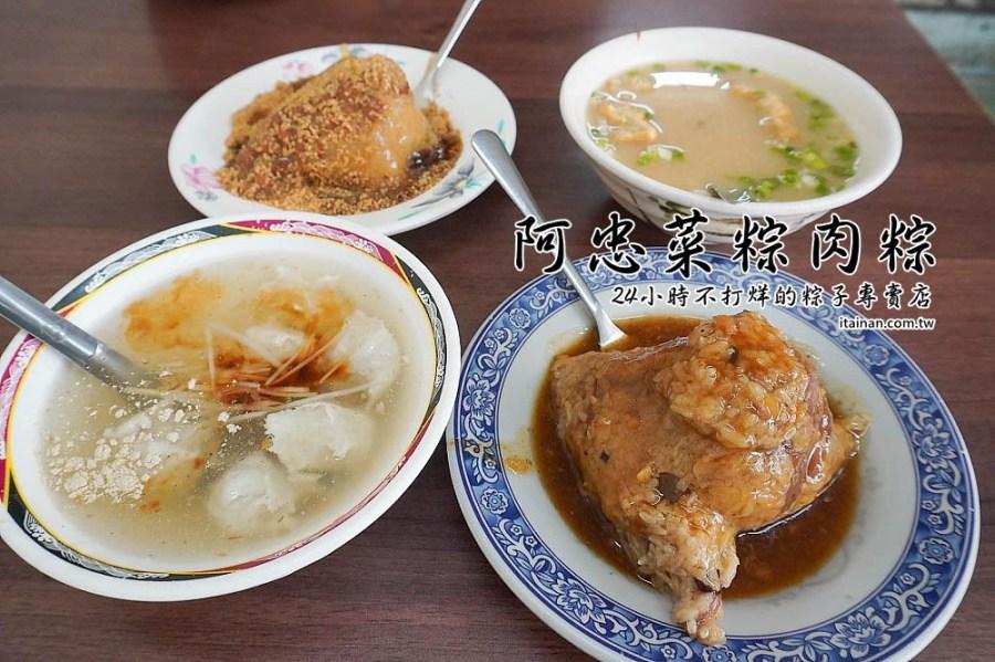 台南美食|阿忠菜粽肉粽~半夜想來一顆熱呼呼的粽子也可以,24小時不打烊的粽子專賣店!!
