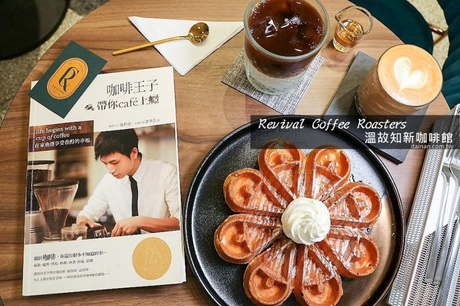台南咖啡|Revival Coffee Roasters溫故知新咖啡館~來美術館裡喝咖啡!!藏身在臺南市美術館1館的典雅咖啡館!