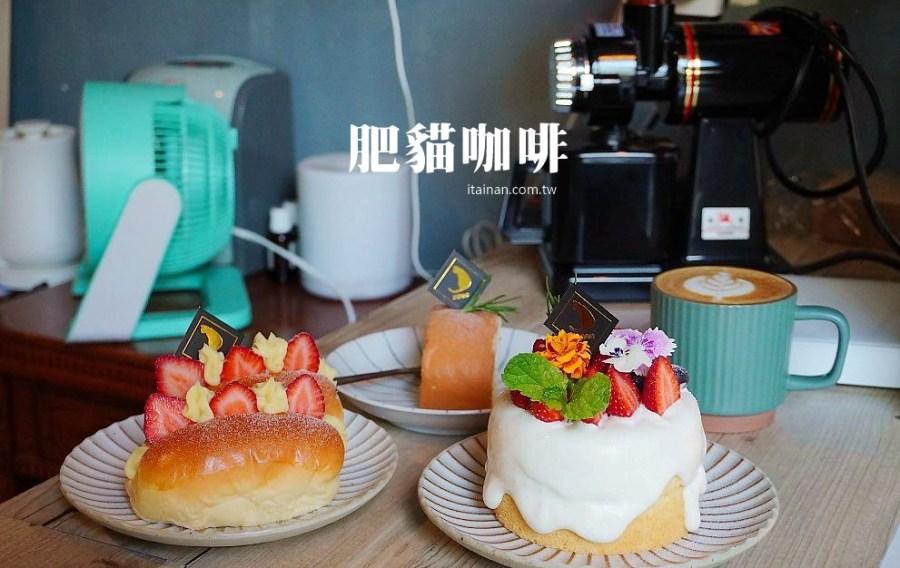 台南咖啡甜點|不是只有賣咖啡,連甜點都很厲害的神農街文青咖啡館:肥貓咖啡,推出隱藏版草莓甜點囉!