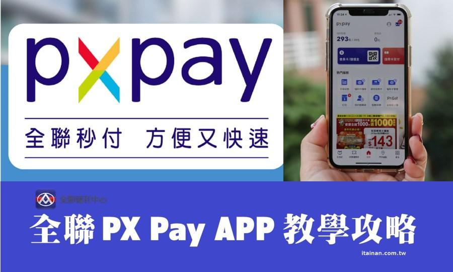 全聯PX Pay行動支付|到全聯福利中心買東西要刷哪張卡最優惠?回饋最多?全聯福利卡申請、全聯App教學、PX Pay怎麼用?如何綁定信用卡等資訊整理!