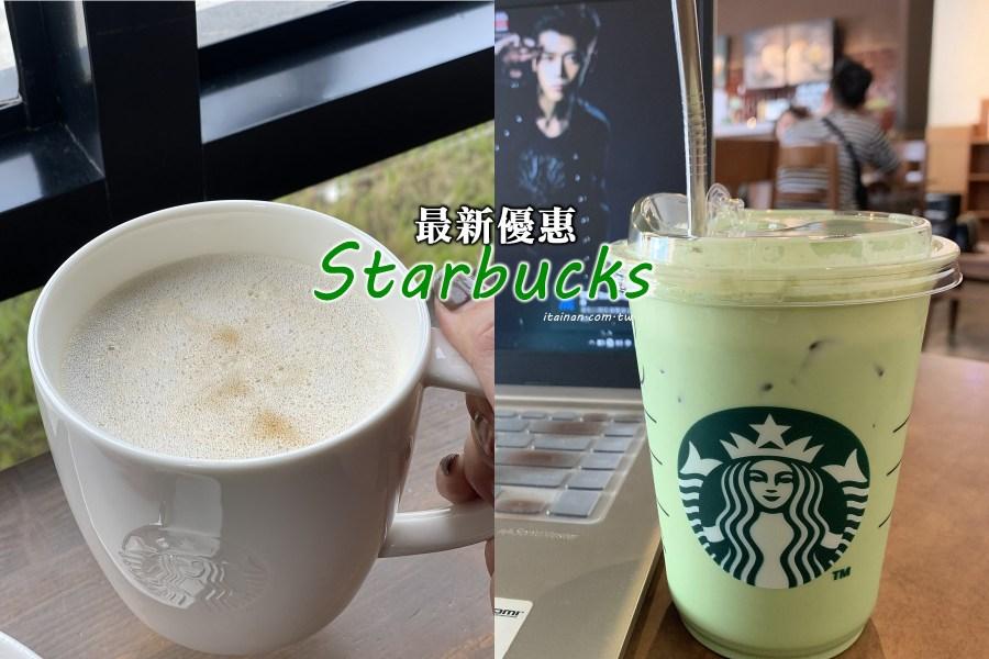 2020 Starbucks星巴克優惠券|星巴克數位體驗~浪漫情人節天天來「Love is Love 」數位活動收集愛,享飲料咖啡優惠、第二杯半價、買一送一!