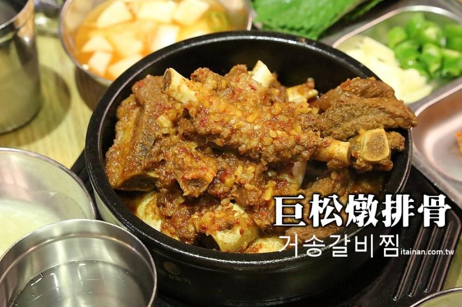韓國大邱旅遊必吃 半月堂站『巨松燉排骨거송갈비찜』銷魂軟嫩入味的人氣燉排骨,來大邱旅遊別錯過這一味排隊美食!