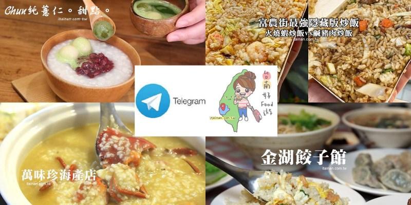 最新社群App|可取代Line@的免費App~『Telegram』申請方式、下載點、中文化!加碼:台南最實用的Telegram美食旅遊資訊頻道一次收藏!