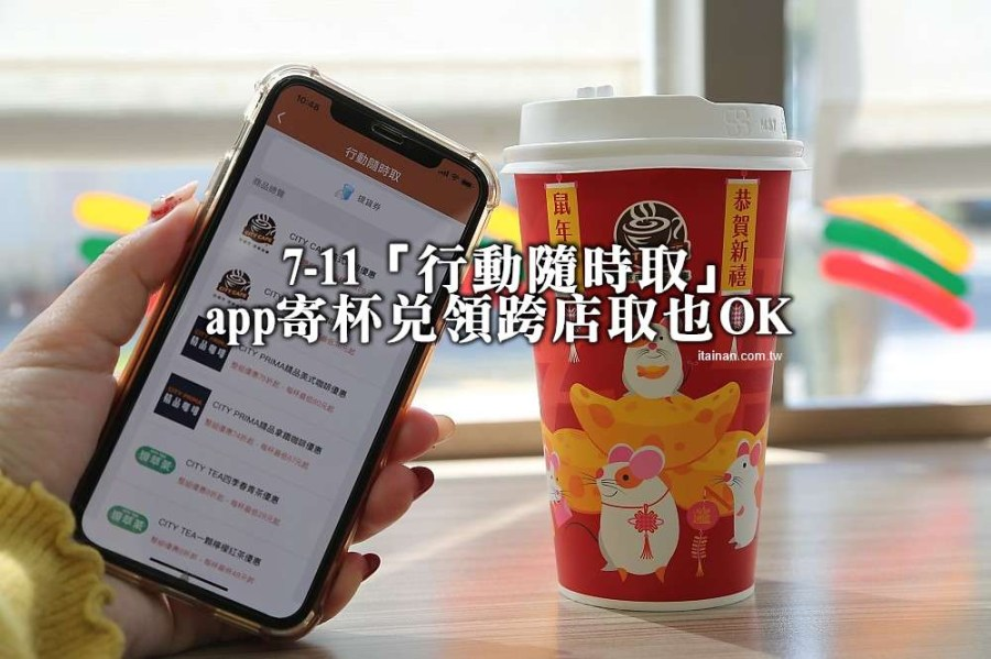 超商活動|7-11 City Cafe「行動隨時取」手機app寄杯取杯,跨店取也可以!!「app寄杯City Cafe優惠折扣、購買流程、兌換流程、」報你知!