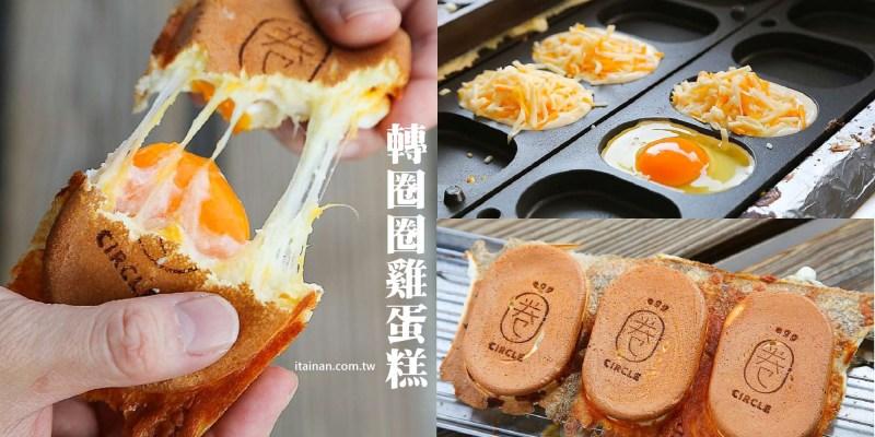 台南東區美食 這個雞蛋糕裡真的有雞蛋!!『轉圈圈雞蛋糕』有邪惡半熟蛋的雞蛋糕,還現場烙印!!超酷!