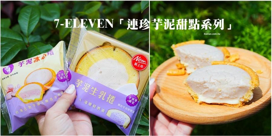 超商美食|小七限定販售甜點!芋頭控必吃!!7-ELEVEN推出獨家「連珍芋泥甜點系列」「基隆連珍芋泥生乳捲、芋泥冰心塔」