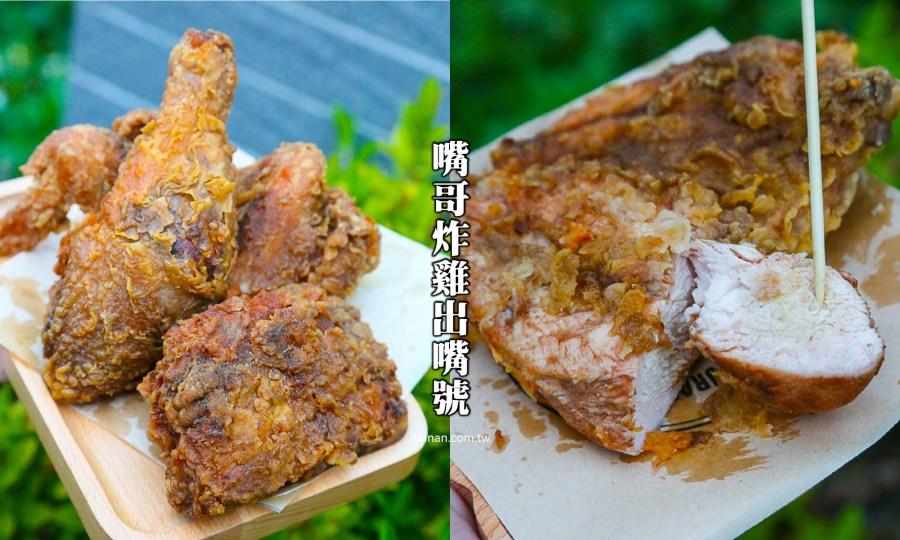 台南新市美食 來份全餐兩雞翅一雞腿一雞塊85元!!『嘴哥炸雞出嘴號-總店』中藥醃製的炸雞,酥脆肉嫩又多汁!!