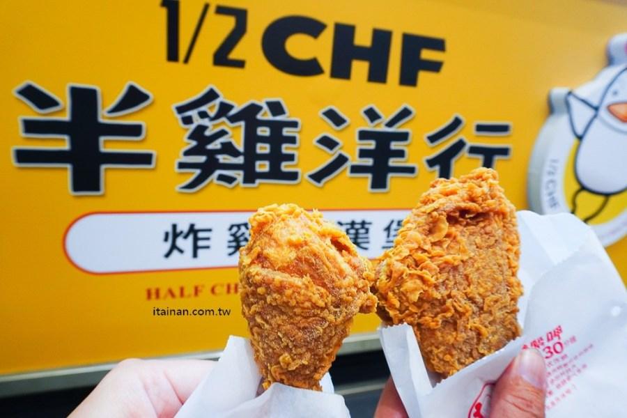 台南東區美食 炸雞洋行旗下新品牌進駐台南東區!1/2CHF『半雞洋行』現做的炸雞x漢堡