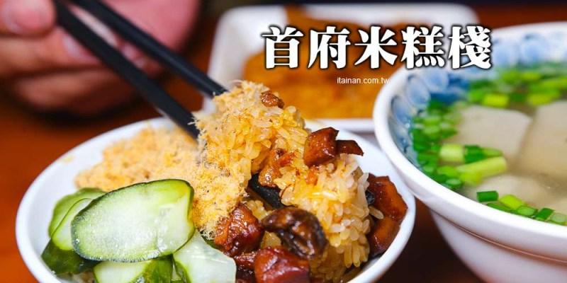 台南中西區美食 府城傳統小吃老店「首府米糕棧」以油飯起家,傳承四代的百年老味道