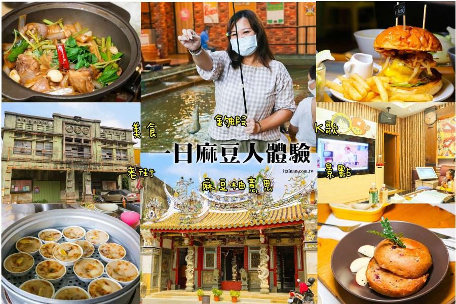 台南旅遊景點|跟著i憩頭來一日麻豆人體驗!!吃老店碗粿、嚐美食、逛麻豆老街、柚子園釣蝦烤蝦唱KTV去!