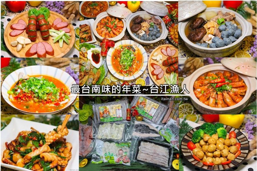台南正宗五代虱目魚養殖專家「台江漁人」,用在地正宗的台南味做出思鄉遊子最想念、最台南的豪華年菜!