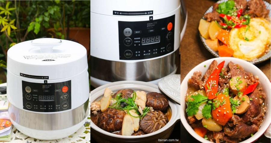 【廚房神器】一鍋萬用,只要會放食材零廚藝老公也能變大廚!!用「鍋寶智慧型微電腦萬用壓力鍋」做料理!