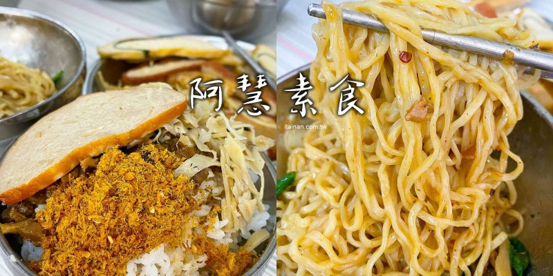 台南美食|台南東區超人氣的素食「阿慧素食」真的好吃又便宜,讓你不只初一十五想吃素!