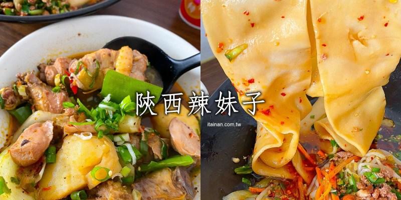 嗜辣者別錯過!「陝西辣妹子」道地陝西料理,傳說中的褲帶麵、油潑麵、手工扯麵、新疆名菜大盤雞這裡都吃得到!
