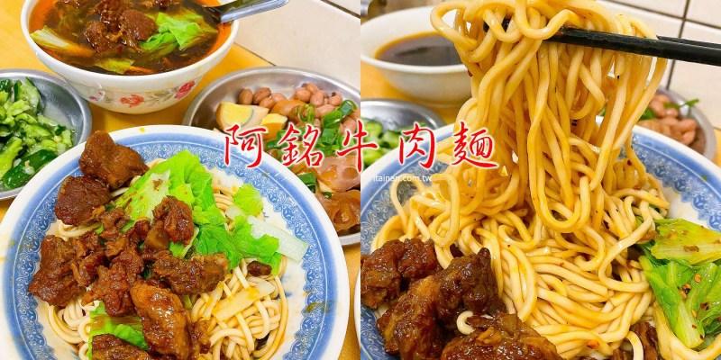 台南南區美食|巷弄間的人聲鼎沸!台南老牛肉麵店一賣近五十年,網友說要吃「阿銘牛肉麵」就要吃健康路這一間!