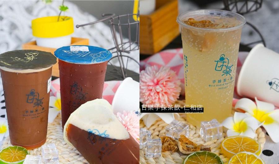 紅茶控必喝!三款紅茶隨你變,選出最適合你的搭配喝法!堅持手採茶葉、自熬果醬,只給你喝好茶的「甘樂手採茶飲仁和店」台南東區飲品