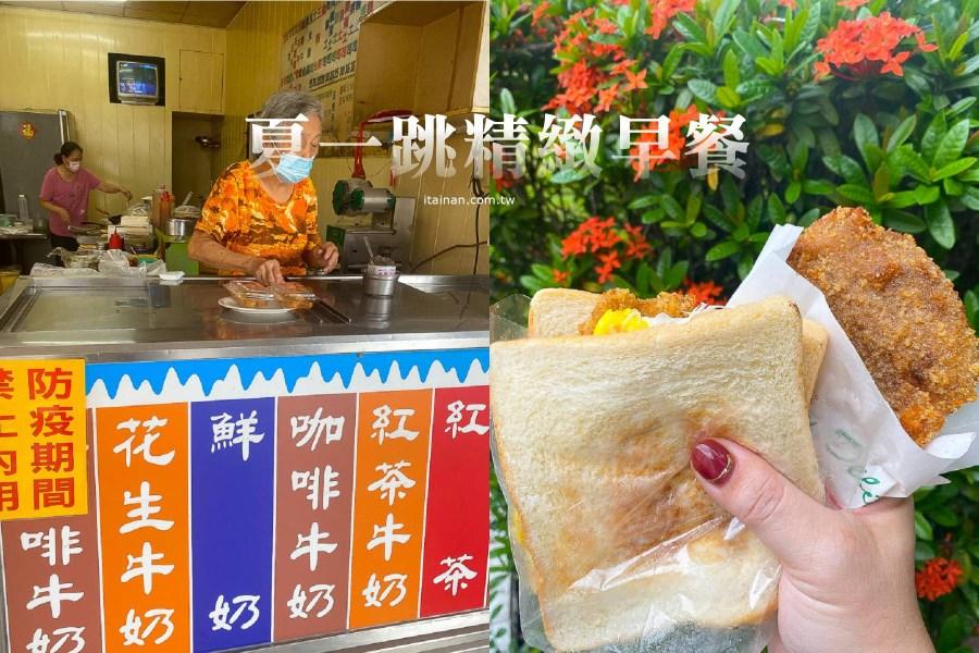 吃美味也吃回憶!家齊人、南商人你一定吃過的早餐!「夏一跳精緻早餐」|台南早餐