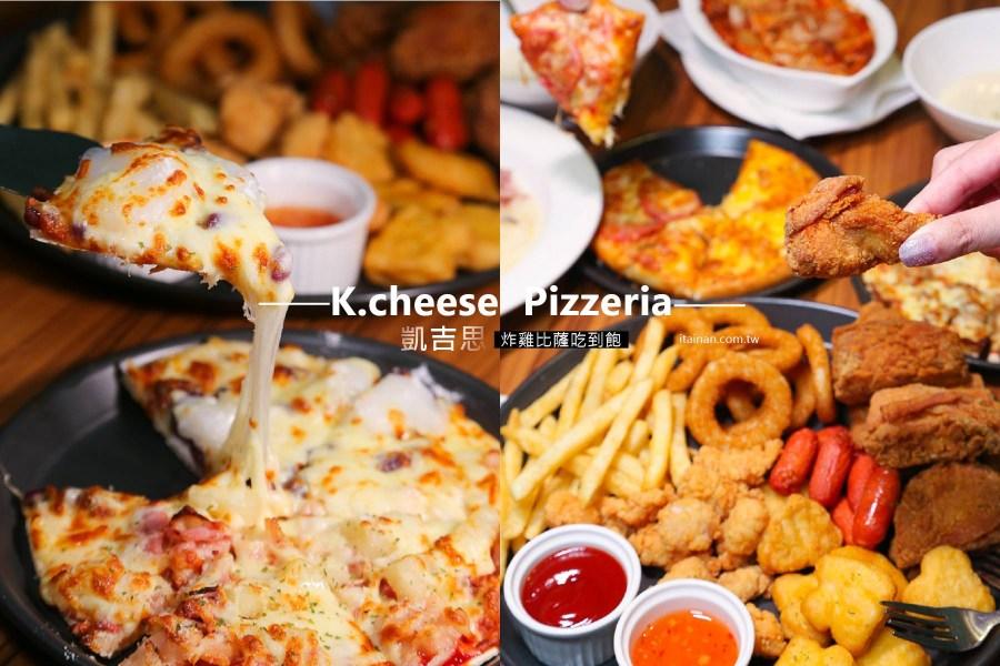 炸雞、披薩、濃湯、飲料、炸物點心通通吃到飽!平日中午299元、晚餐例假日也只要319元不另收服務費!義大利麵加點一份只要10元「凱吉思」