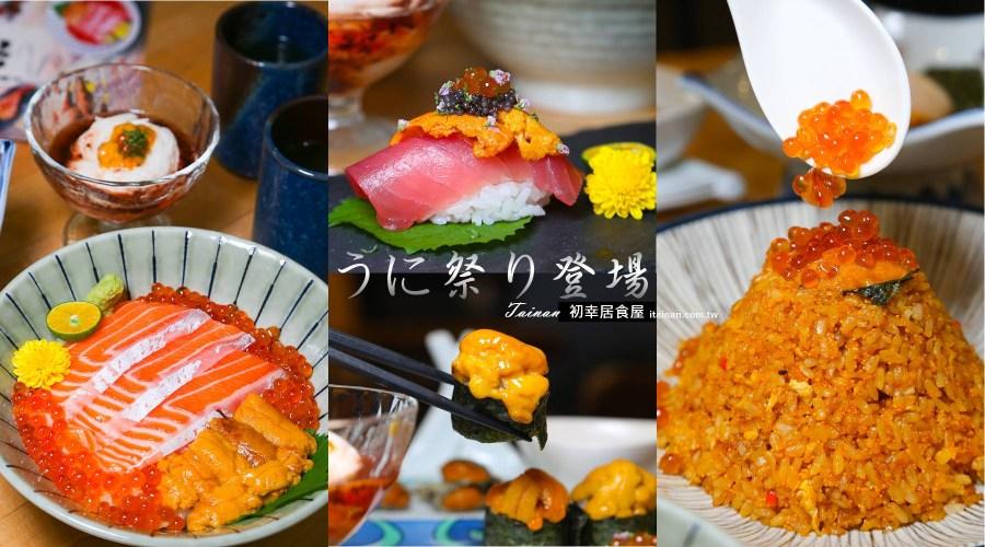 準備好被海膽攻擊啦!台南人氣日料餐廳「初幸居食屋」海膽祭開跑~超浮誇、超奢華!不用去日本也能吃到日本產地直送的鮮甜海膽