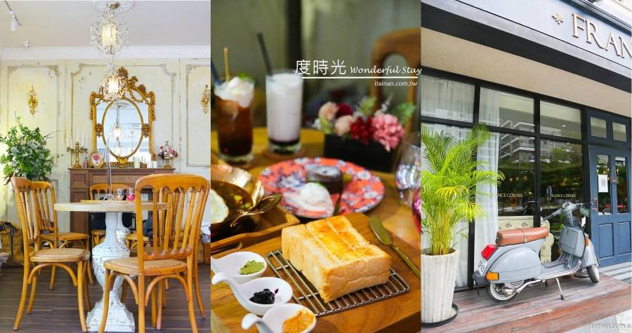 秒到歐洲!網美必追~台南最美的歐風古董咖啡廳、早午餐、輕食、下午茶「度時光Wonderful Stay」可預約生活花藝設計課程 水交社周邊