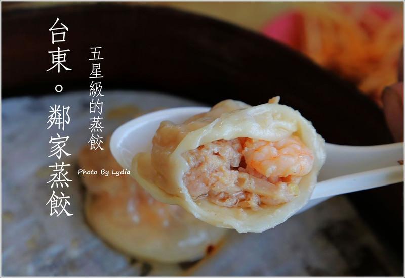【食記│台東】鄰家蒸餃~平價的五星級蒸餃