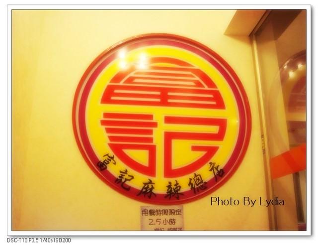 【食記】台南富記麻辣鴛鴦鍋