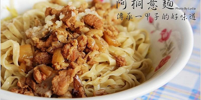 【食記│台南】鹽水阿桐意麵~吃意麵來鹽水就對了,大推古早味肉燕酥