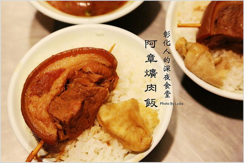 【食記│彰化】阿章爌肉飯~彰化生意爆好的深夜食堂,超低調人氣爌肉飯!