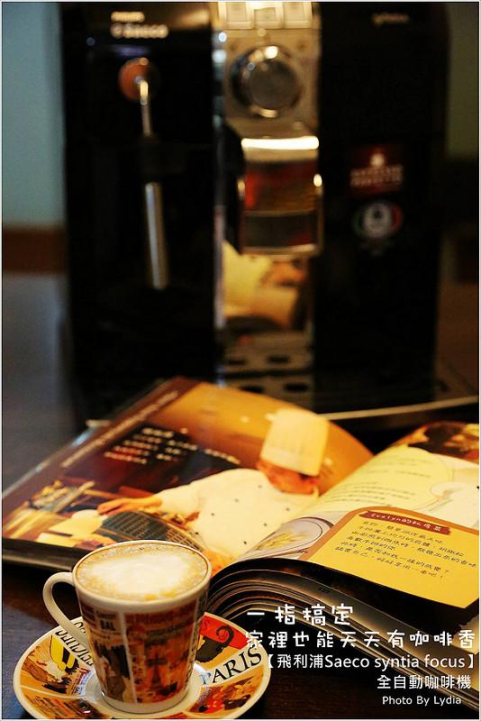 【開箱文】飛利浦Saeco Syntia Focus HD8833 全自動咖啡機 ~一指搞定!家裡也能天天飄咖啡香
