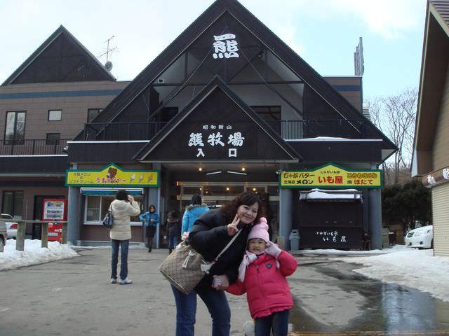 [Hokkaido] DAY4昭和新山熊牧場