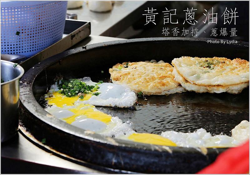 【食記│台東】海濱公園黃記蔥油餅~塔香加持、蔥爆量、邪惡雙蛋的限量蔥油餅