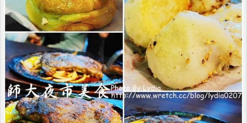 【食記│台北】師大夜市排隊美食~牛魔王豬排牛排、許記生煎包、好好味冰火波蘿包