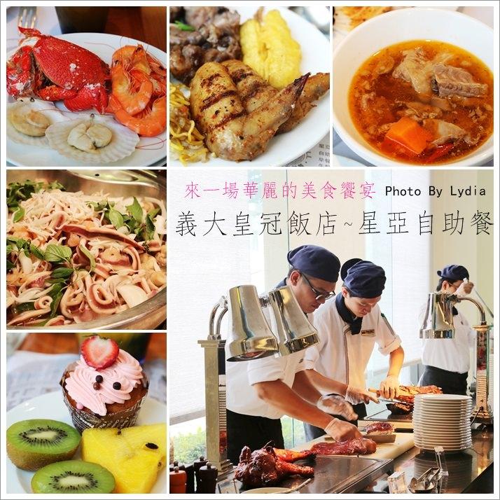 【食記│高雄】義大皇冠飯店-星亞自助餐~來一場華麗的美食饗宴