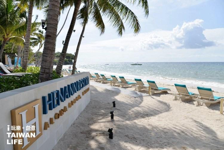 菲律賓住宿推薦|薄荷島HENANN RESORT度假去