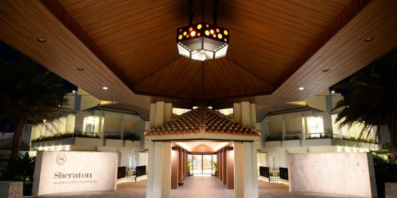 日本沖繩飯店推薦|Sheraton Okinawa Sunmarina Resort 私房海景假期就在眼前