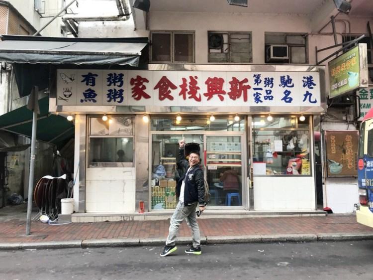 香港美食推薦|港九馳名粥品第一家 新興棧食家粥粥有魚