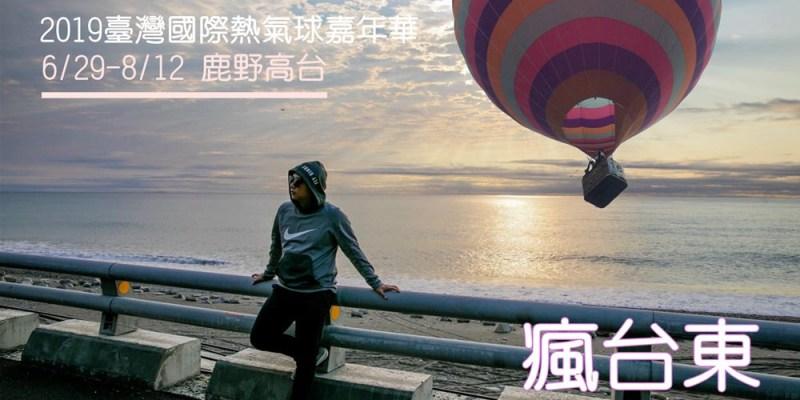 台東旅遊推薦|二天一夜鹿鳴溫泉酒店豪爽玩,臺灣國際熱氣球嘉年華我來了!