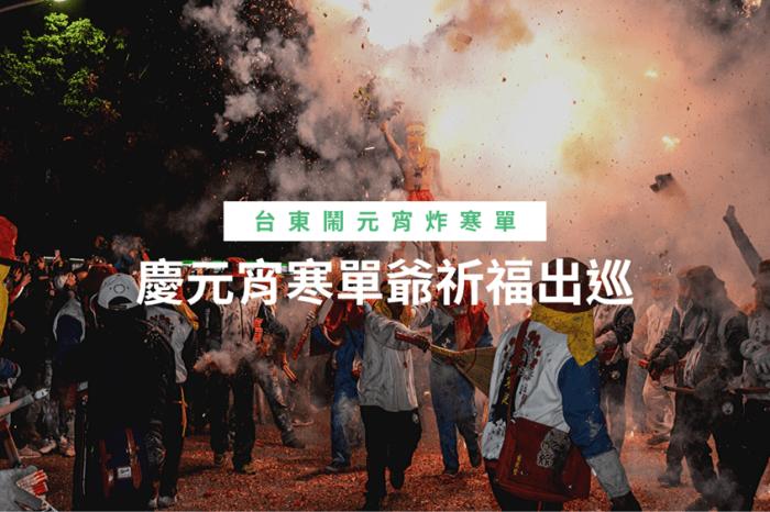 台灣民俗節慶|台東玄武堂寒單爺 一年一度祈福繞境炸寒單 在地美食小吃您不可不知