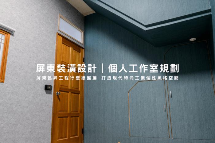 屏東裝潢設計 個人工作室1.0規劃 屏東昌昇工程行壁紙窗簾 打造現代時尚工業個性風格空間