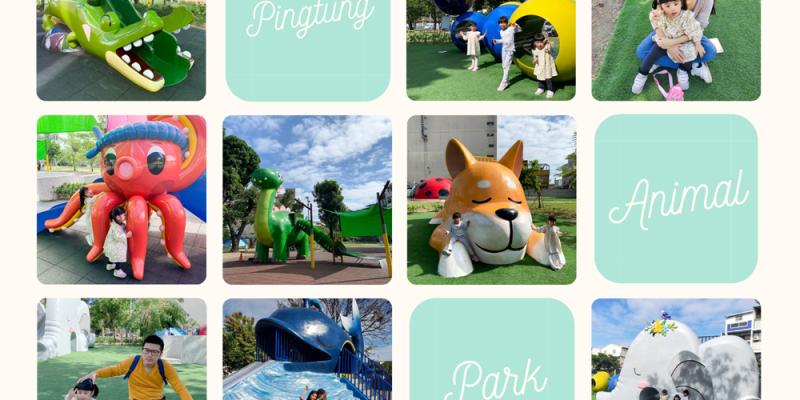 屏東勝利動物主題公園 讓孩子們失心瘋的地方 勝利星村親子旅遊景點 10座造型溜滑梯免費玩