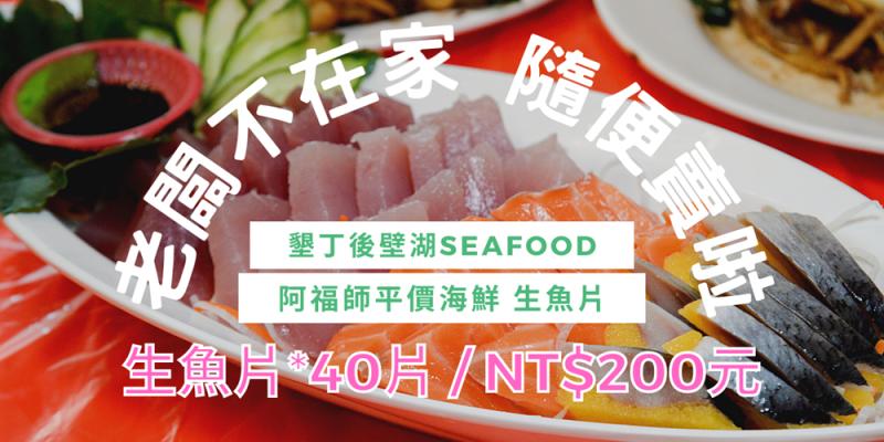 墾丁後壁湖大光美食|阿福師平價海鮮 老闆不在家40片生魚片只要200元 夠新鮮馬糞海膽一顆只要100元