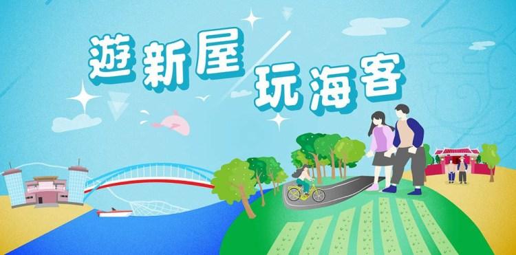 桃園新屋美食|海洋客家私廚料理 海客美食邀您來作客 台灣唯一客家漁港在永安