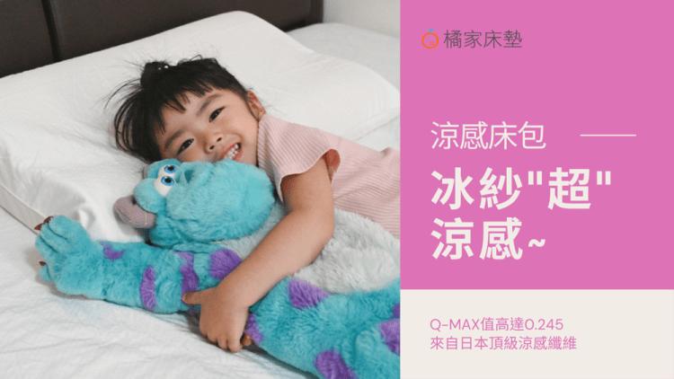 「快速冰紗超涼感」超越天絲 橘家床墊「涼感床包」推薦 日本頂級涼感纖維 夏天優質睡眠就靠它