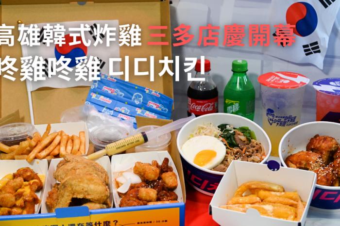 高雄韓式炸雞 咚雞咚雞 X 可口可樂 推出歐爸疫苗套餐 萬元大獎等您拿 父親節就吃這一味 三多路外帶外送美食